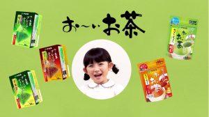 春山紬月_おーいお茶