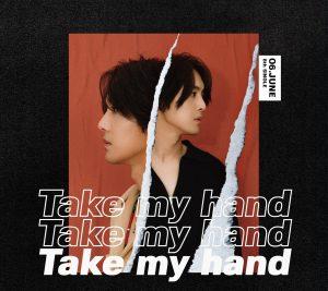 Take my hand Type-B