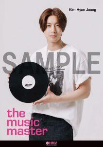 キム・ヒョンジュン HMVポスター