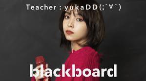yukaDD blackboard