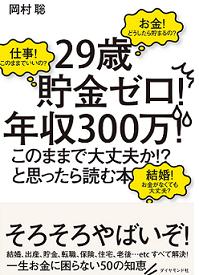 「29歳貯金ゼロ!年収300万!」