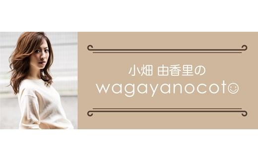 小畑由香里のwagayanocoto